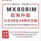道通MX808IM�匙�x�����x深圳�S家�r格